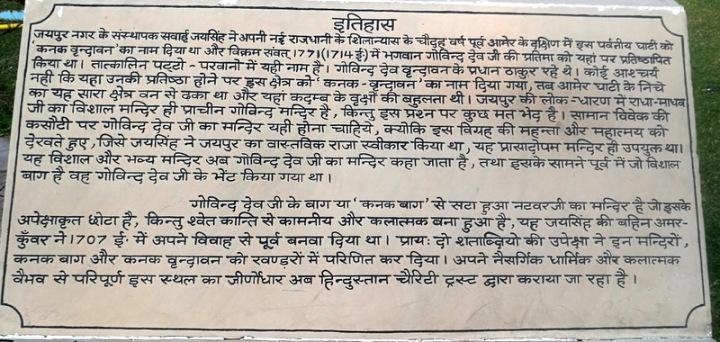 history-of-kanak-vrindavan-garden-temples-jaipur-kanakghati-old-govind-devji
