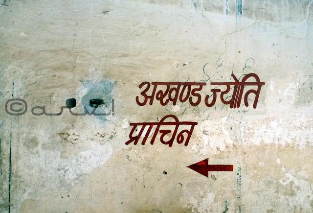 akhand-jyoti-galtaji-mandir-jaipur