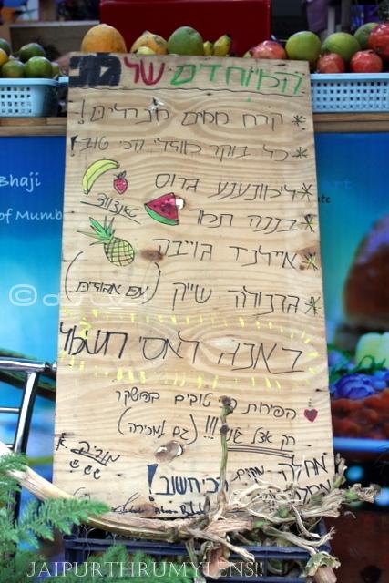 israeli-food-pushkar-street-market-blog